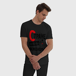 Пижама хлопковая мужская Стране нужны инженеры! цвета черный — фото 2