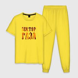 Пижама хлопковая мужская Сектор Газа: Пламя СССР цвета желтый — фото 1