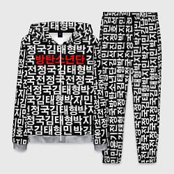 Костюм мужской BTS Hieroglyphs цвета 3D-меланж — фото 1