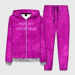 Костюм мужской Мой цвет фиолетовый цвета 3D-меланж — фото 1