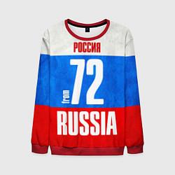 Свитшот мужской Russia: from 72 цвета 3D-красный — фото 1
