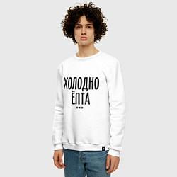 Свитшот хлопковый мужской Холодно ёпта цвета белый — фото 2