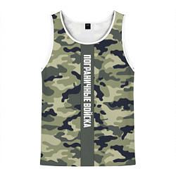 Майка-безрукавка мужская Пограничные Войска камуфляж цвета 3D-белый — фото 1