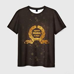 Мужская футболка Лучшая мама в мире