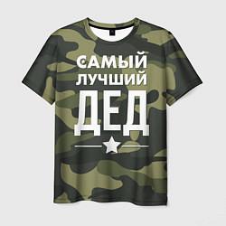 Мужская футболка Самый лучший дед: милитари