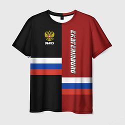 Футболка мужская Ekaterinburg, Russia цвета 3D-принт — фото 1
