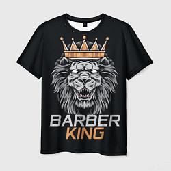 Футболка мужская Barber King Барбер Король цвета 3D-принт — фото 1
