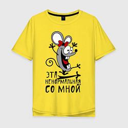 Мужская футболка оверсайз Эта ненормальная со мной