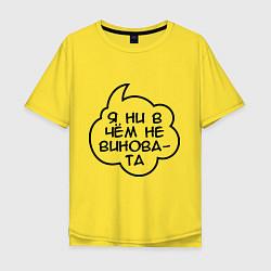 Мужская футболка оверсайз Ни в чем не виновата