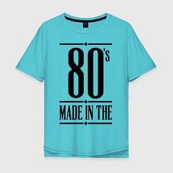 Футболка оверсайз мужская Made in the 80s цвета бирюзовый — фото 1