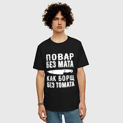 Футболка оверсайз мужская Повар без мата цвета черный — фото 2