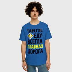 Футболка оверсайз мужская Там где я - главная дорога цвета синий — фото 2