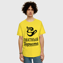 Футболка оверсайз мужская Знатный бариста цвета желтый — фото 2