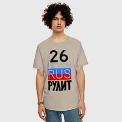 Футболка оверсайз мужская 26 регион рулит цвета миндальный — фото 2