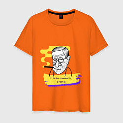 Футболка хлопковая мужская Фрейд: если вы понимаете о чем я цвета оранжевый — фото 1