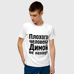 Футболка хлопковая мужская Плохой Дима цвета белый — фото 2