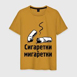 Футболка хлопковая мужская Сигаретки - мигаретки цвета горчичный — фото 1