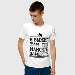 Футболка хлопковая мужская Я выжил там, где мамонты замерзли цвета белый — фото 2