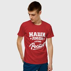 Футболка хлопковая мужская Наши Люди: Ростов цвета красный — фото 2