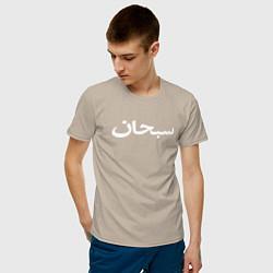 Футболка хлопковая мужская Supreme Arabic цвета миндальный — фото 2