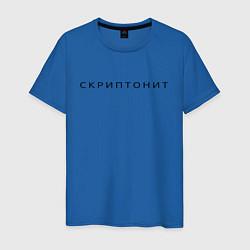 Футболка хлопковая мужская СКРИПТОНИТ - фото 1