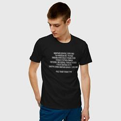 Футболка хлопковая мужская Москва Любит цвета черный — фото 2