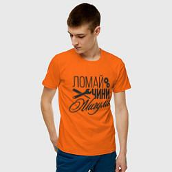 Футболка хлопковая мужская Жигули цвета оранжевый — фото 2