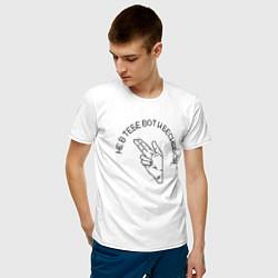 Футболка хлопковая мужская Не в тебе вот и бесишься цвета белый — фото 2