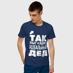 Футболка хлопковая мужская Так выглядит идеальный дед цвета тёмно-синий — фото 2