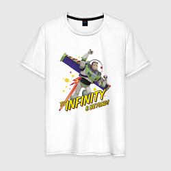 Футболка хлопковая мужская To infinity & beyond! цвета белый — фото 1