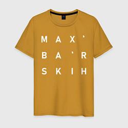 Футболка хлопковая мужская Max Barskih цвета горчичный — фото 1