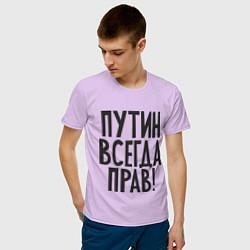 Футболка хлопковая мужская Путин всегда прав! цвета лаванда — фото 2