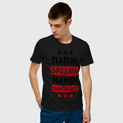 Футболка хлопковая мужская Папин бродяга, мамин симпатяга цвета черный — фото 2