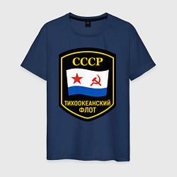 Футболка хлопковая мужская Тихоокеанский флот СССР цвета тёмно-синий — фото 1
