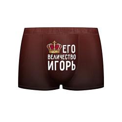 Трусы-боксеры мужские Его величество Игорь цвета 3D — фото 1
