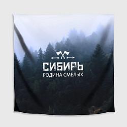 Скатерть для стола Сибирь: родина сильных цвета 3D-принт — фото 1