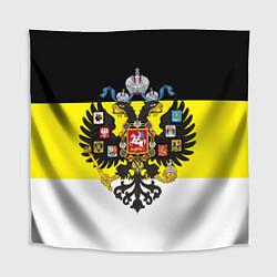 Скатерть для стола Имперский Флаг