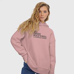 Толстовка оверсайз женская Sex, drugs, rocknroll цвета пыльно-розовый — фото 2
