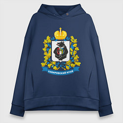 Толстовка оверсайз женская Хабаровский край цвета тёмно-синий — фото 1