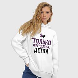 Толстовка оверсайз женская Только френдзона цвета белый — фото 2