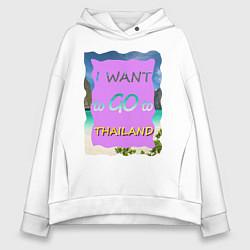 Толстовка оверсайз женская Я хочу в Тайланд цвета белый — фото 1