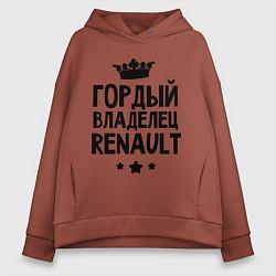 Толстовка оверсайз женская Гордый владелец Renault цвета кирпичный — фото 1