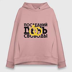 Толстовка оверсайз женская Последний день свободы цвета пыльно-розовый — фото 1