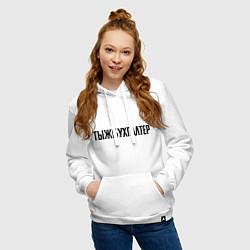 Толстовка-худи хлопковая женская Тыжбухгалтер цвета белый — фото 2