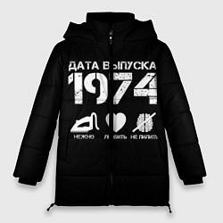 Женская зимняя 3D-куртка с капюшоном с принтом Дата выпуска 1974, цвет: 3D-черный, артикул: 10122766706071 — фото 1