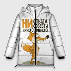 Куртка зимняя женская Ни стыда ни совести - фото 1