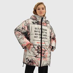 Куртка зимняя женская Без любви жить легче - фото 2