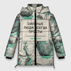 Куртка зимняя женская Сильные люди всегда просты - фото 1