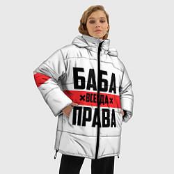 Куртка зимняя женская Баба всегда права - фото 2