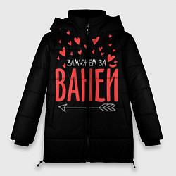 Женская зимняя 3D-куртка с капюшоном с принтом Муж Ваня, цвет: 3D-черный, артикул: 10083288506071 — фото 1